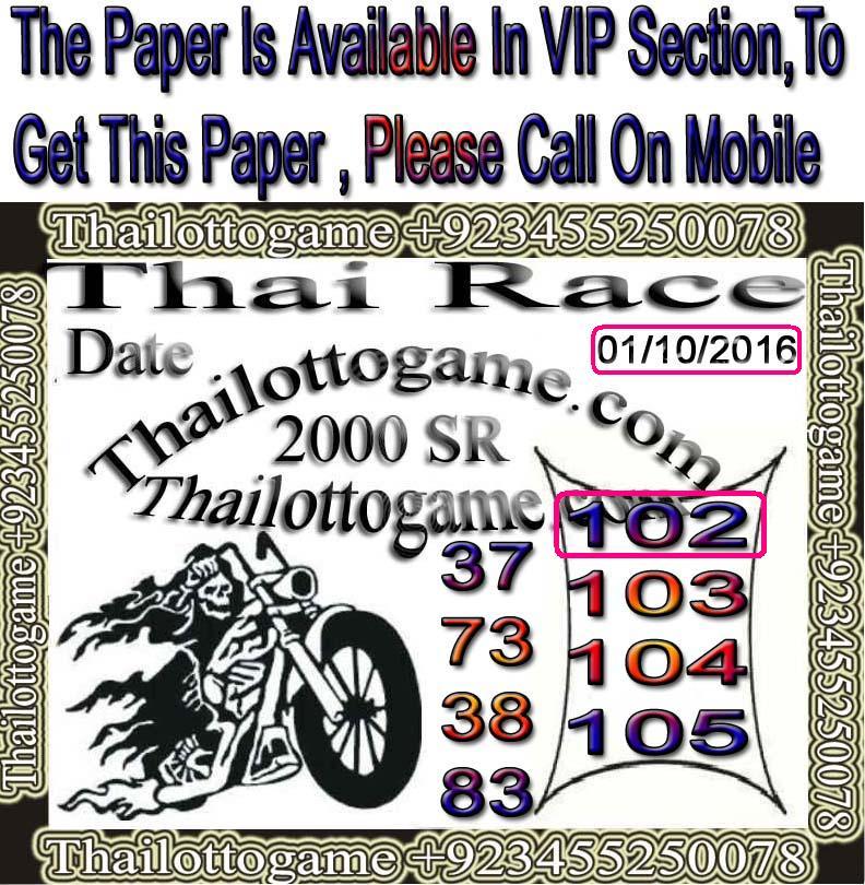 thai-lotto-vip00