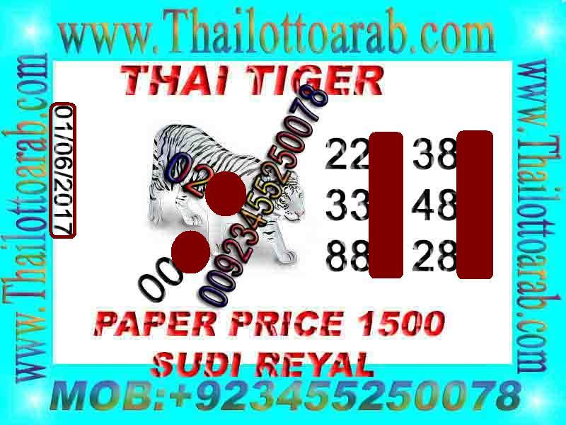 Thai Lotto VIP0010