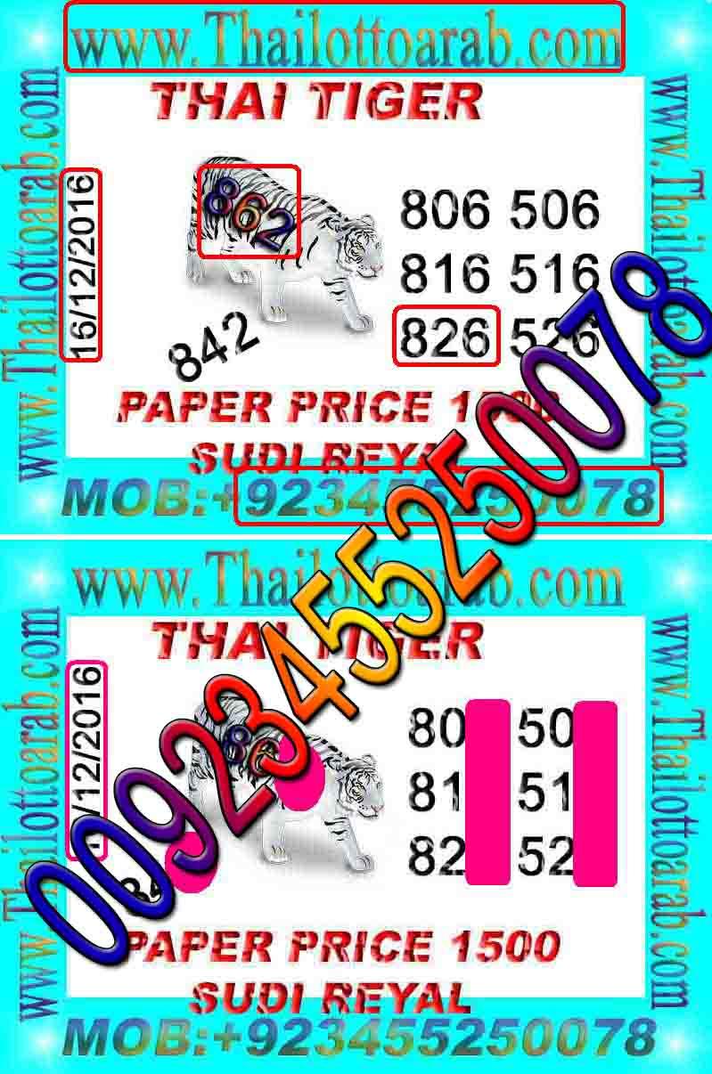 thai-lotto-vip0010-2