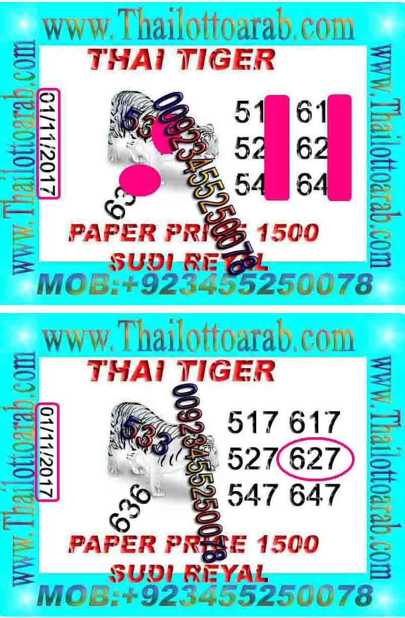 Thai Lotto VIP0010-2