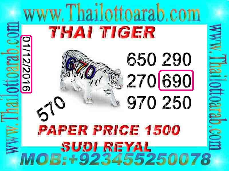 thai-lotto-vip0010