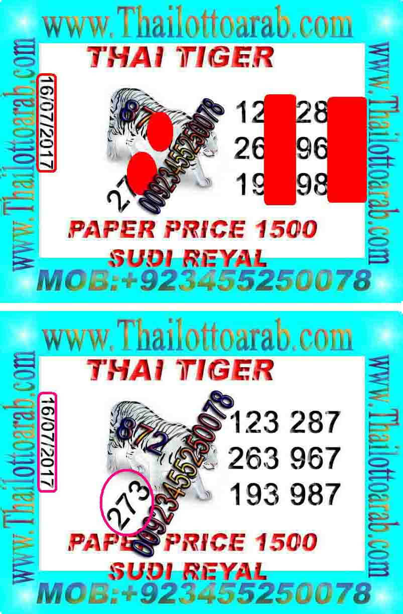 Thai Lotto VIP0010-22