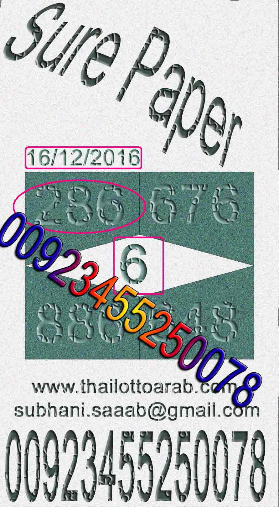 thai-lotto-vip00100