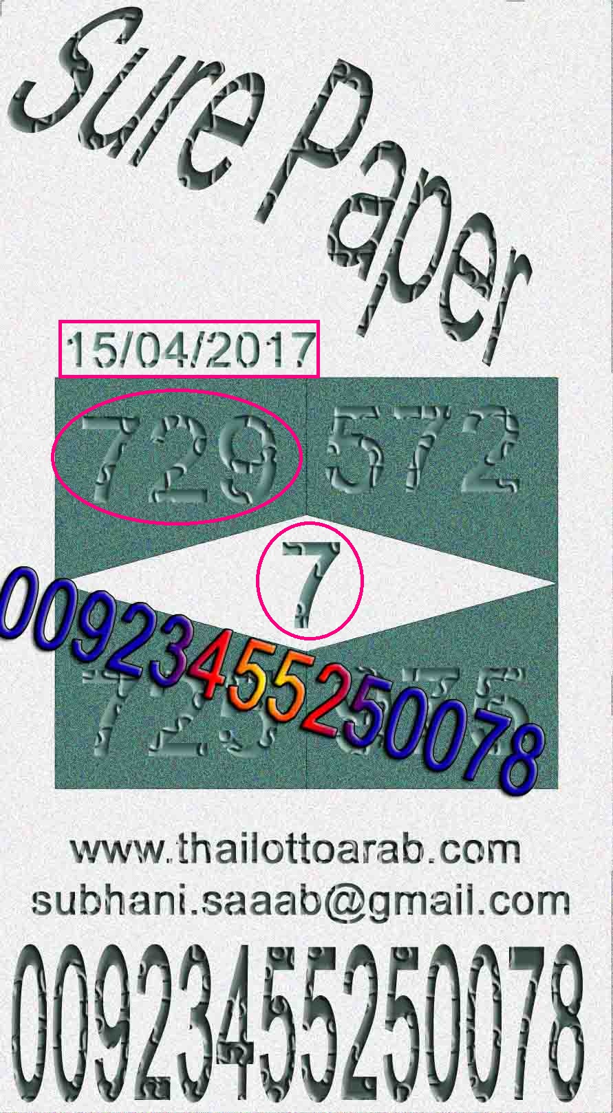 Thai Lotto VIP00100