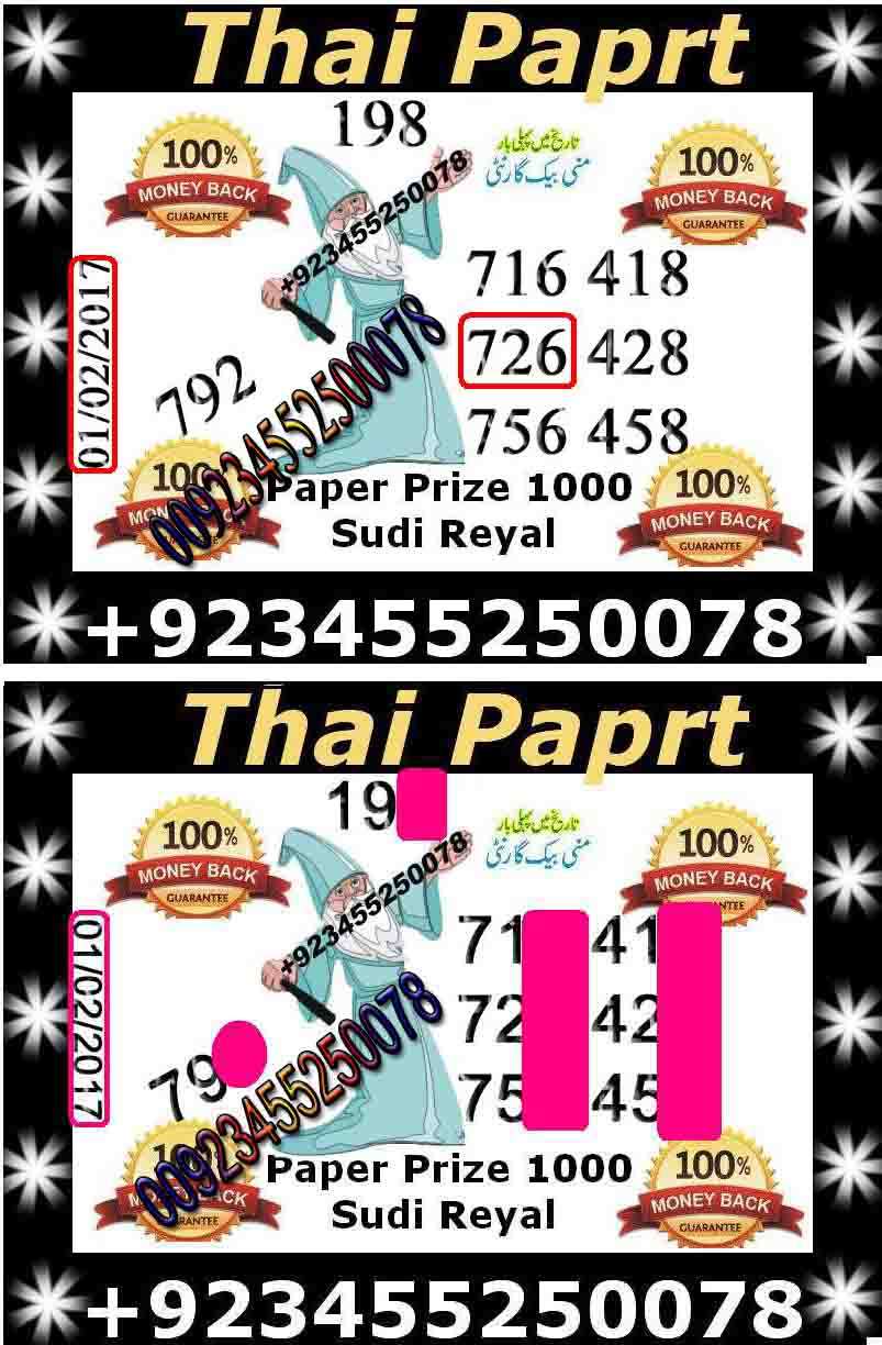 Thai Lotto VIP00102-2