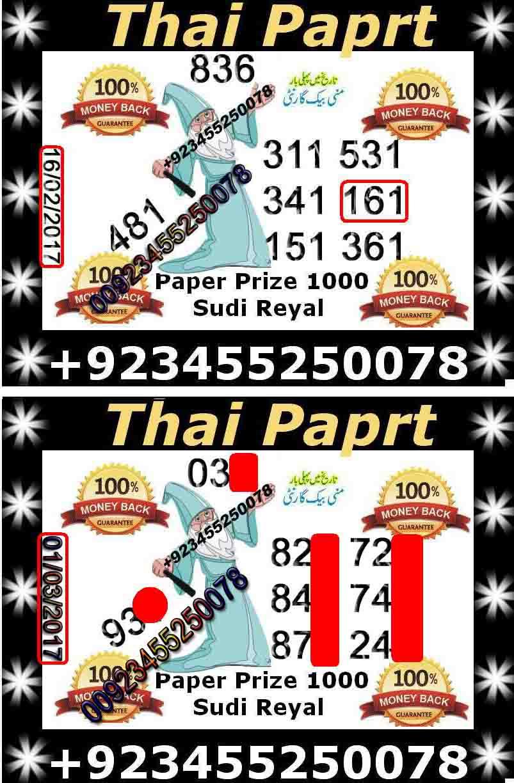 Thai Lotto VIP00102-2