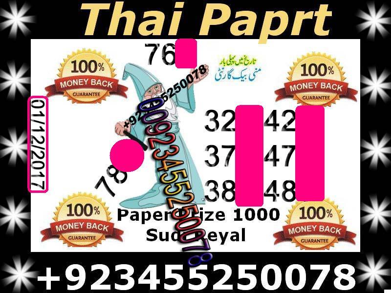 Thai Lotto VIP002