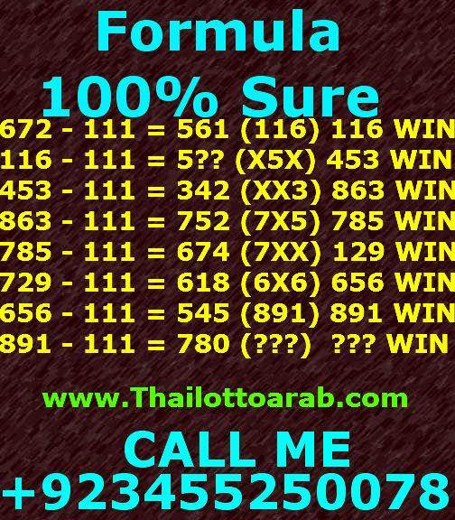 Thai Lotto VIP0032
