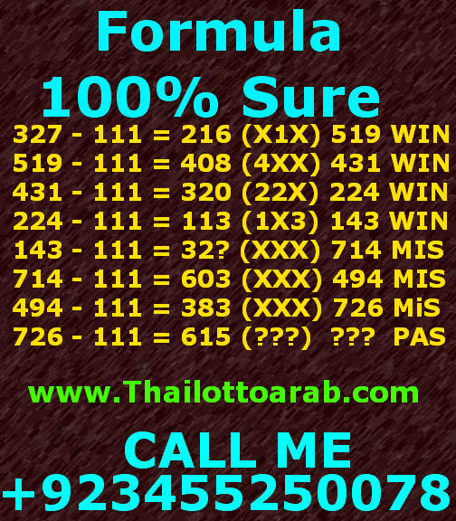 Thai Lotto VIP0032