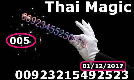 Thai Lotto VIP0064