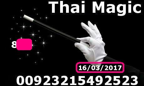 Thai Lotto VIP0064444