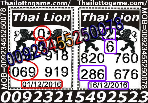 thai-lotto-vip0069