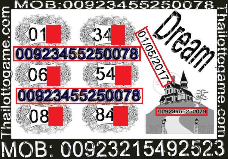 Thai Lotto VIP0073