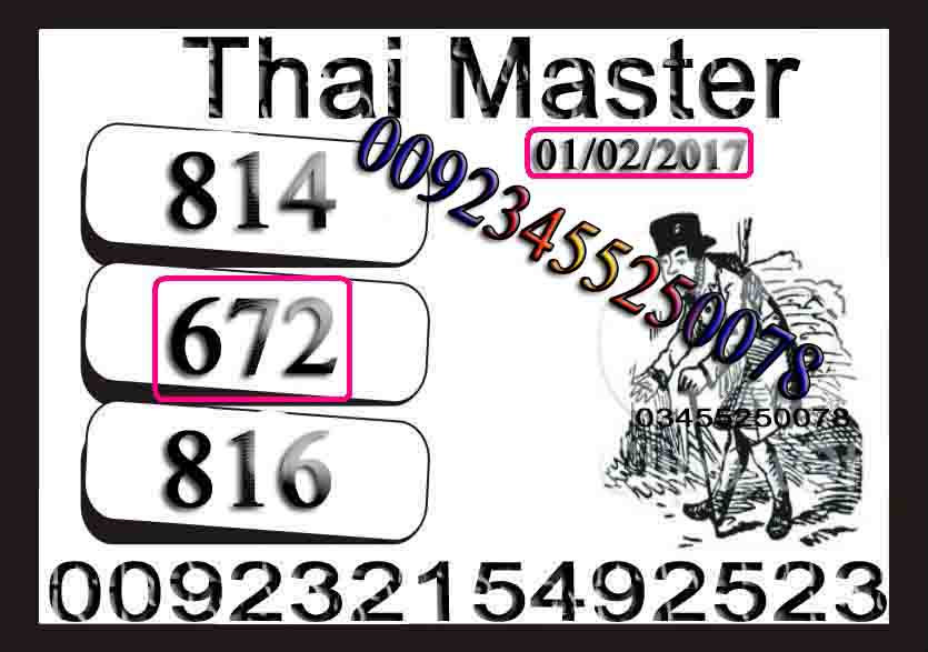 Thai Lotto VIP0076