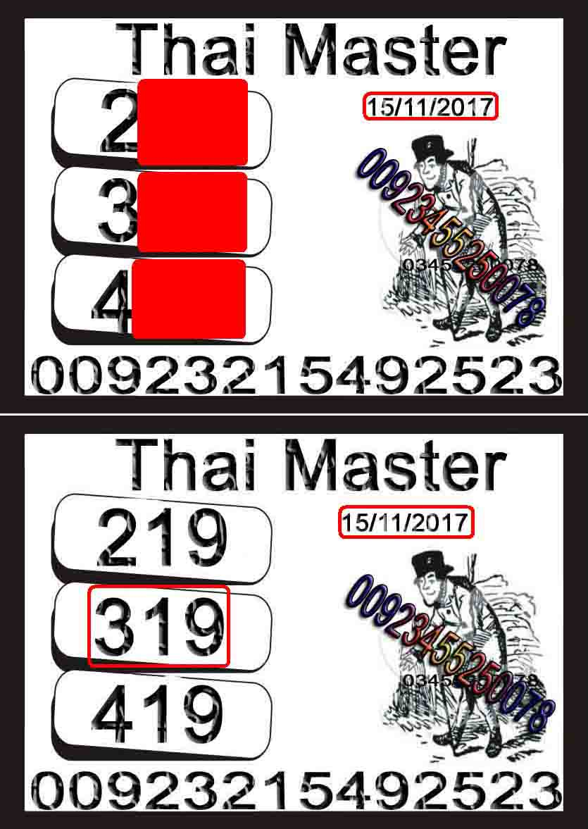 Thai Lotto VIP0076-2