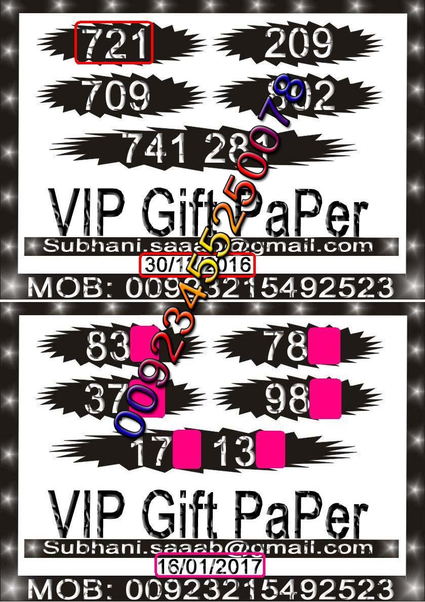 thai-lotto-vip0088-2