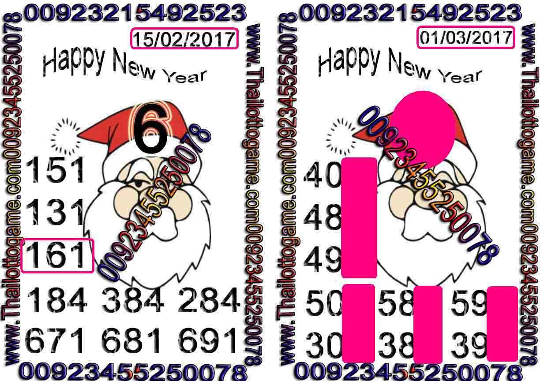 Thai Lotto VIP10254-2