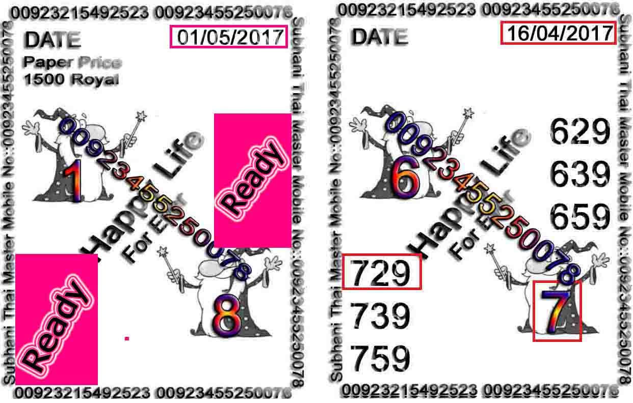 Thai Lotto VIP10257-2