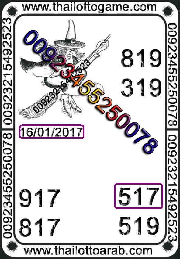 Thai Lotto VIP10262