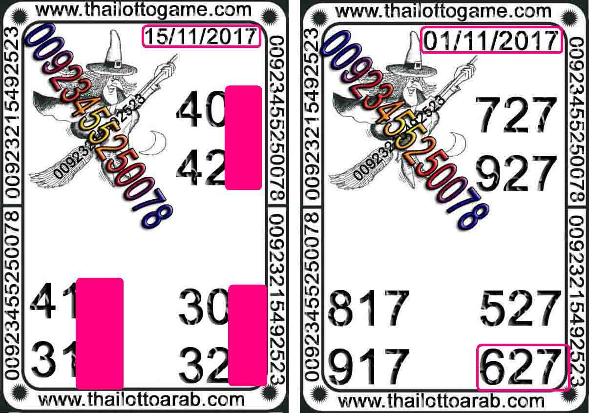 Thai Lotto VIP10262-2