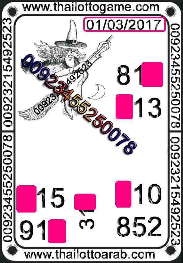 thai-lotto-vip10262