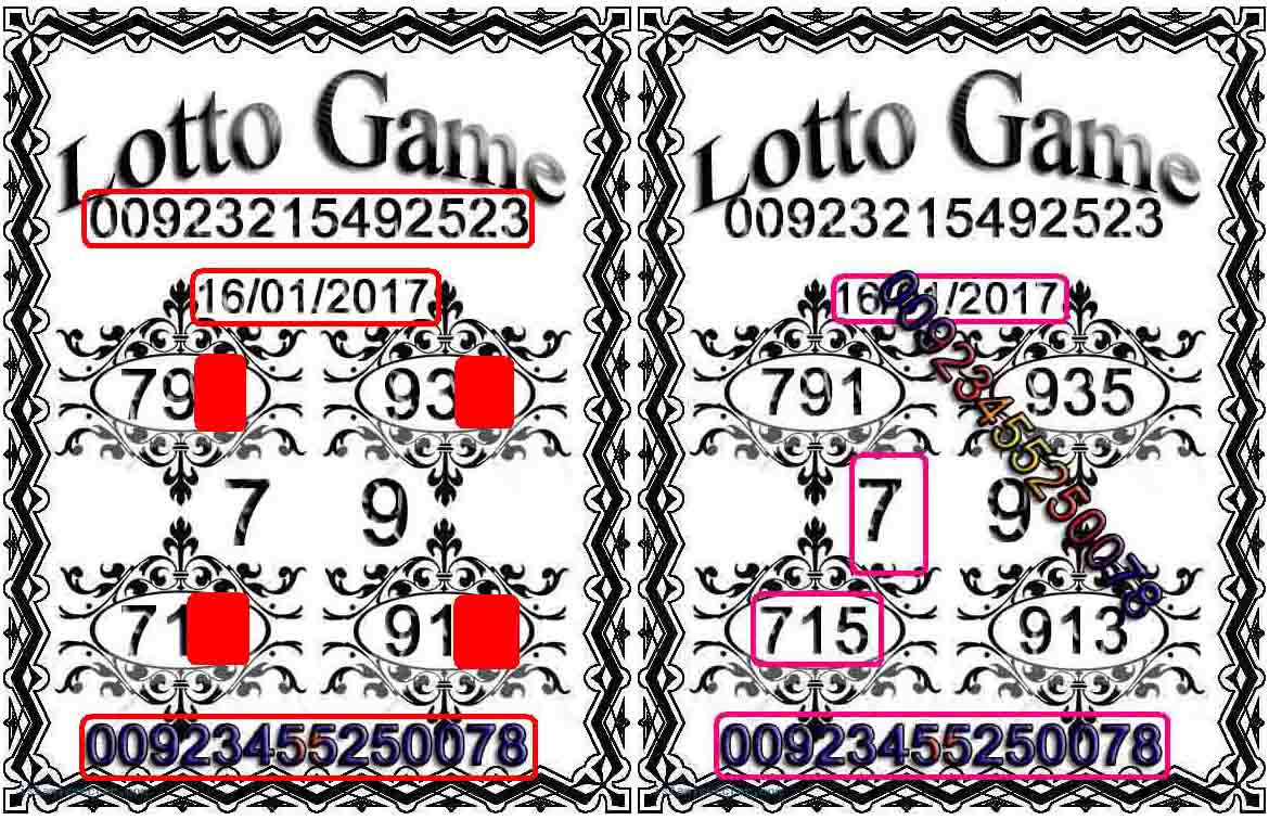Thai Lotto VIP10273-2