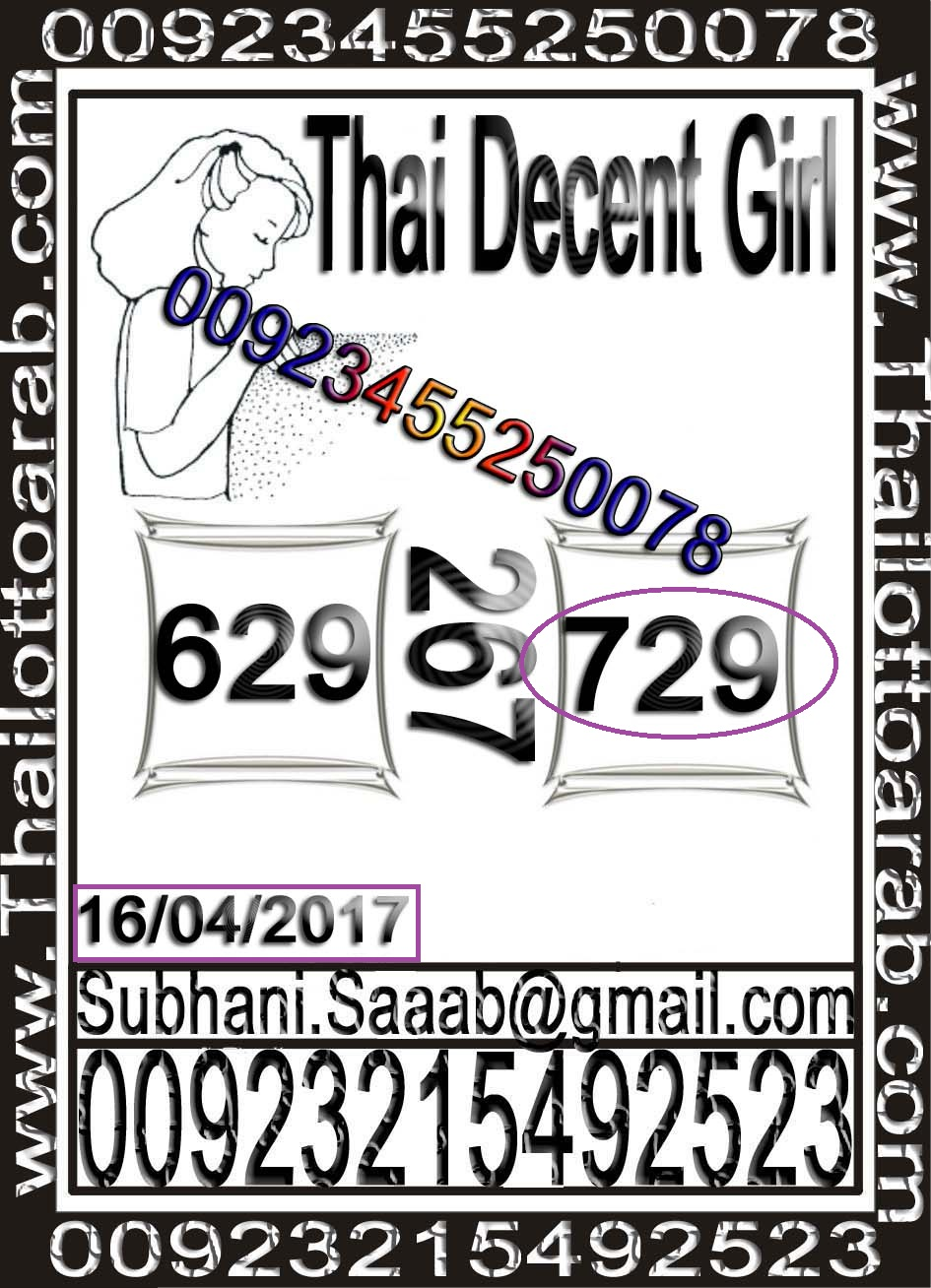 Thai Lotto VIP10277